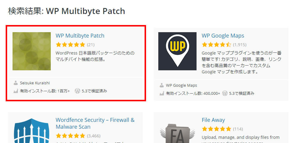 WP Multibyte Patchと入力