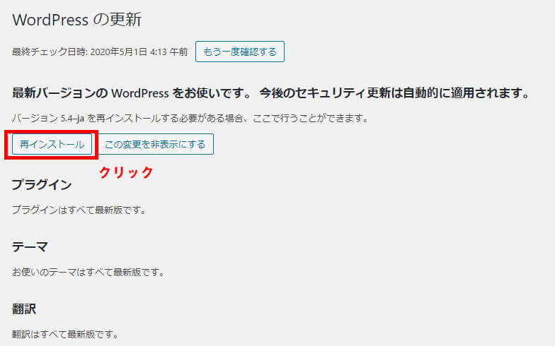 WordPressの更新