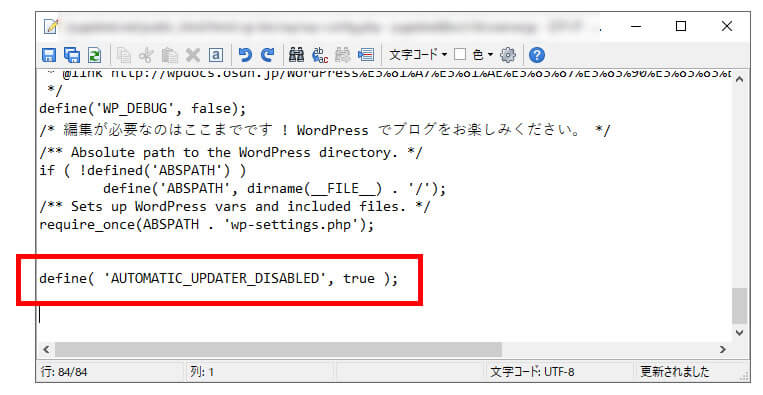 wp-config.phpの記述例